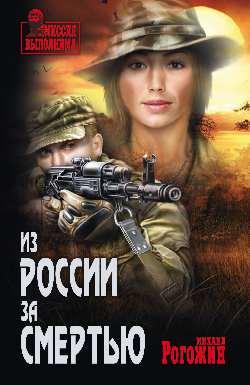 Из России за смертью