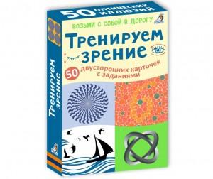 Тренируем зрение: 50 двусторонних карточек с заданиями