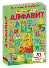 Развивающая Алфавит: 33 карточки-пазла