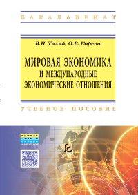 Мировая экономика и международные экономические отношения: Учеб. пособие