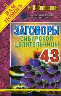 Заговоры сибирской целительницы 43