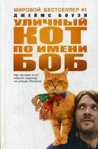 Уличный кот по имени Боб. Как человек и кот обрели надежду на улицах Лондон