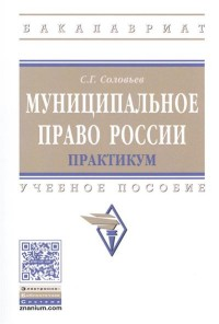 Муниципальное право России. Практикум: Учеб. пособие