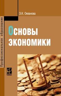 Основы экономики: Учеб. пособие