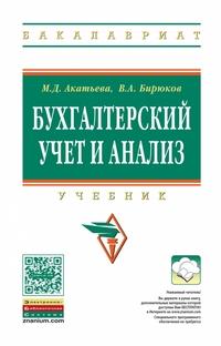 Бухгалтерский учет и анализ: Учебник