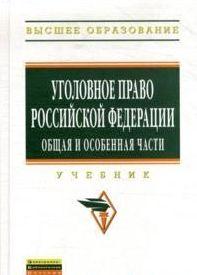 Уголовное право РФ: Общая и особенная части: Учебник