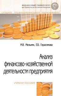 Анализ финансово-хозяйственной деятельности предприятия: Учеб. пособие