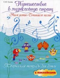 Путешествие в музыкальную страну: Учим ноты, сочиняем песни: творч. тетрадь