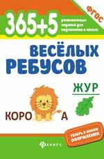 365+5 веселых ребусов ФГОС