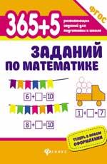 365+5 заданий по математике ФГОС