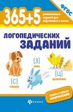 365+5 логопедических заданий ФГОС