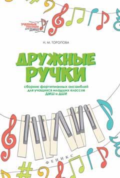 Дружные ручки: сборник фортепианных ансамблей