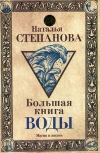 Большая книга воды