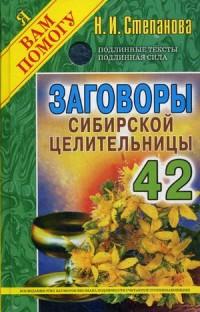 Заговоры сибирской целительницы 42