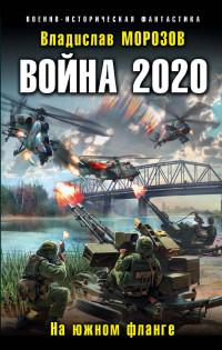 Война 2020. На южном фланге