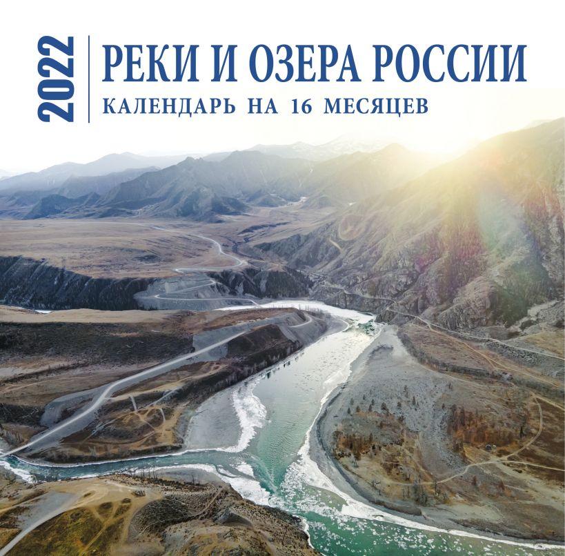 Календарь настенный 2022 Реки и озера России на 16 месяцев
