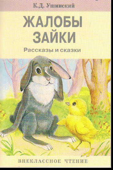 Жалобы Зайки: Рассказы и сказки