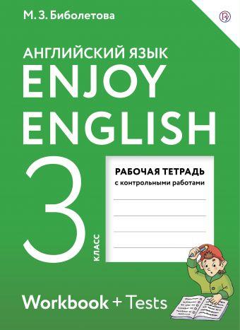 ГДЗ решебник по Английскому языку Enjoy English 3 класс Биболетова М.З. 2014 г.