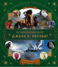 Волшебный мир Роулинг: Часть 2: Фантастические существа