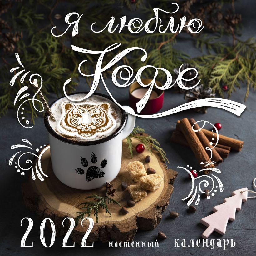 Календарь настенный 2022 Я люблю кофе