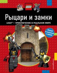Рыцари и замки