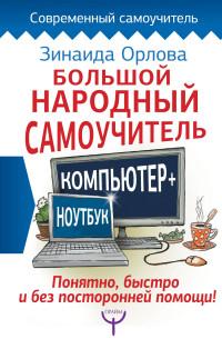 Большой народный самоучитель. Компьютер + ноутбук. Понятно, быстро и без по