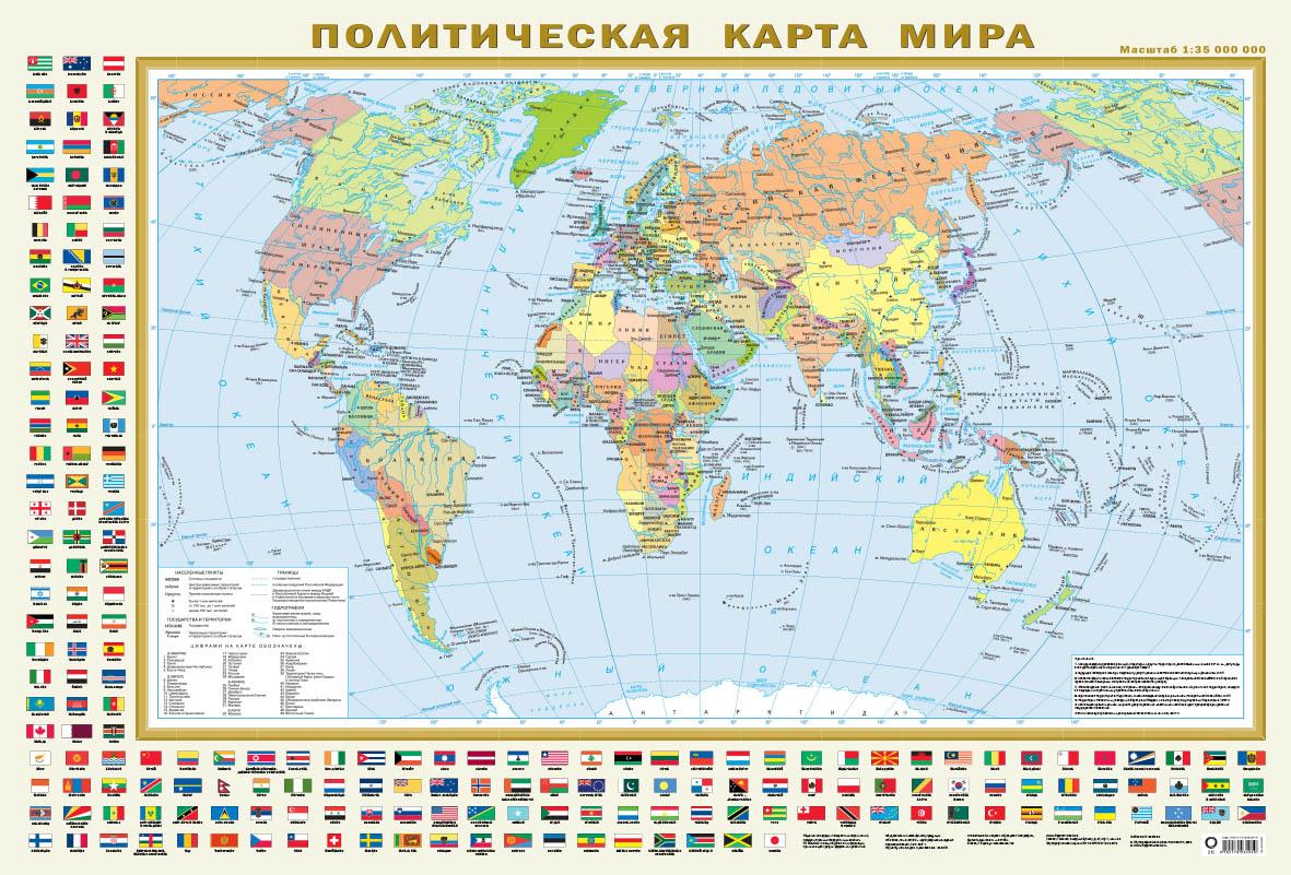 Карта Политическая карта мира с флагами А0 1:35 000 000