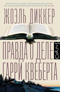 Правда о деле Гарри Квеберта: Роман