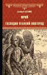 Юрий. Господин Великий Новгород