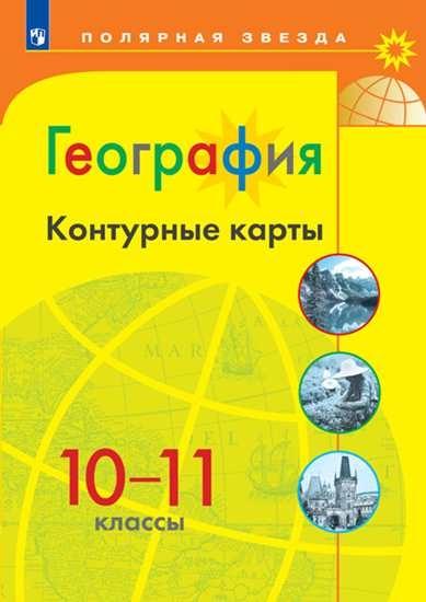 Контурные карты. 10-11 кл.: География. Базовый и углубленный уровни