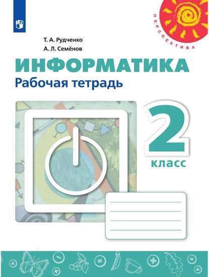 Информатика. 2 кл.: Рабочая тетрадь (ФГОС) /+883050/