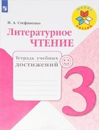Литературное чтение. 3 кл.: Тетрадь учебных достижений ФГОС /+3136/