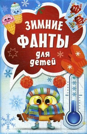 Зимние фанты для детей