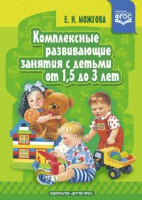Комплексные развивающие занятия с детьми от 1,5 до 3 лет ФГОС