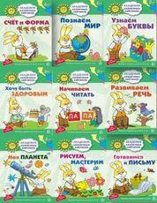Академия солнечных зайчиков. 5+: Комплект из 9 книг