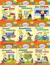 Академия солнечных зайчиков. 6+: Комплект из 9 книг