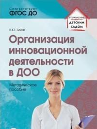 Организация инновационной деятельности в ДОО: Метод. пособие ФГОС ДО