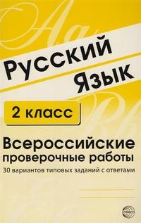 Русский язык. 2 кл.: Всероссийские проверочные работы. 30 вариантов ...