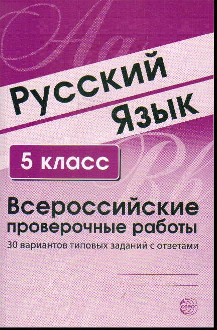 Русский язык. 5 кл.: Всероссийские проверочные работы. 30 вариантов...