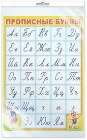 Плакат Прописные буквы А3 (в индивидуальной упаковке с европодвесом)