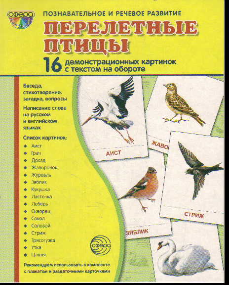 Перелетные птицы: 16 демонстрационных картинок с текстом на обороте