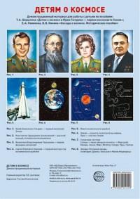 Комплект плакатов Детям о космосе 8 шт. А3