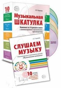 """Музыкальная шкатулка: Набор 10 CD + книга """"Слушаем музыку"""""""
