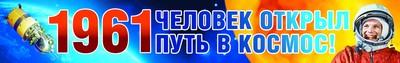 Плакат-полоска Человек открыл путь в космос!
