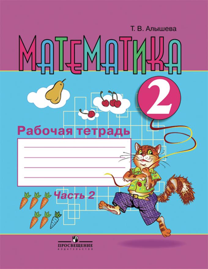 Математика. 2 кл.: Рабочая тетрадь: В 2 ч.: Ч. 2 для спец. кор. /+895969/