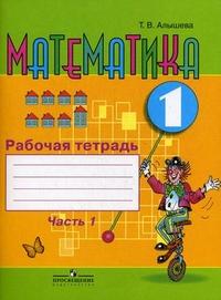 Математика. 1 кл.: Рабочая тетрадь для спец.(кор.) VIII в.: Ч.1 /+869988/