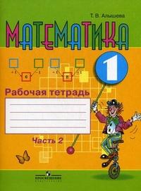 Математика. 1 кл.: Рабочая тетрадь для спец.(кор.) VIII в.: Ч.2 /+949178/