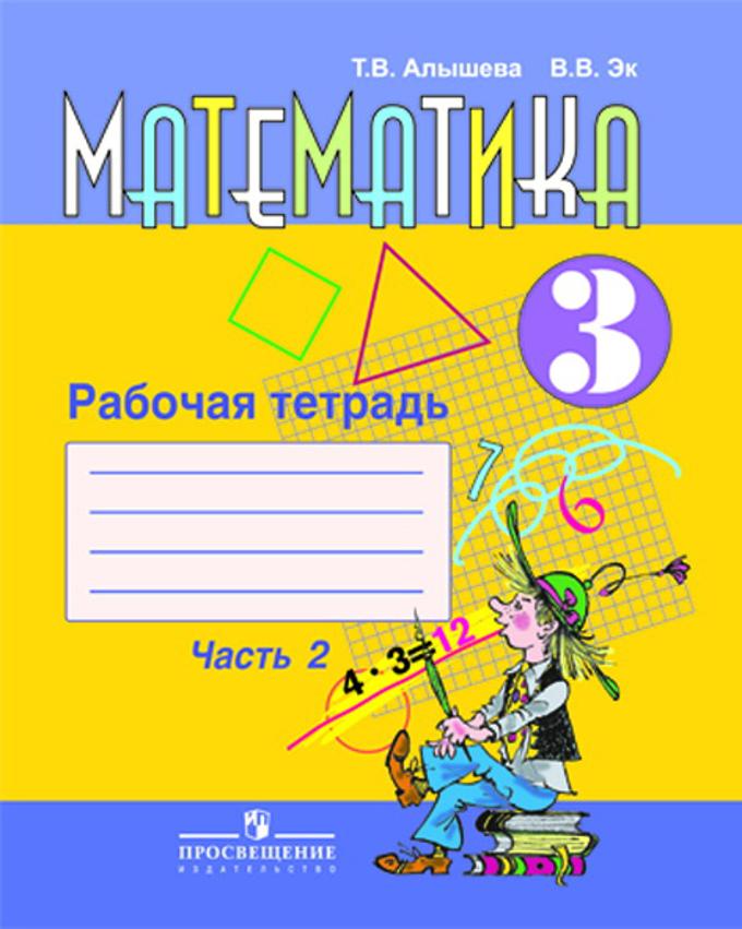 Математика. 3 кл.: Рабочая тетрадь для спец. кор. обр: В 2 ч. Ч.2 /+570420/
