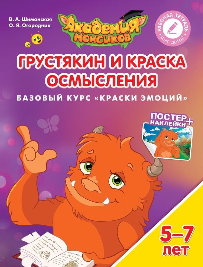 """Грустякин и Краска Осмысления. Базовый курс """"Краски эмоций"""": Для детей 5-7"""