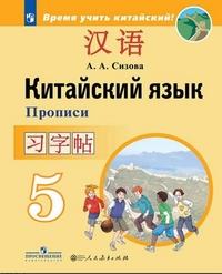 Китайский язык. 5 кл.: Второй иностранный язык: Прописи